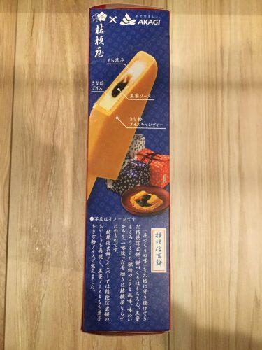 桔梗信玄餅 箱サイド1