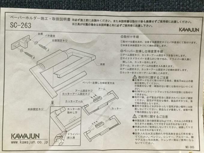 SC-263-XCの取扱説明書