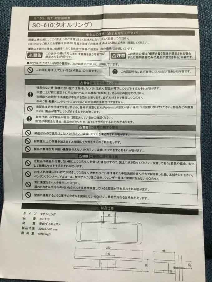 SC-610-XCの取扱説明書1
