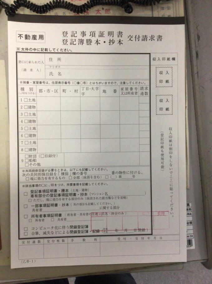 登記事項証明書の交付請求書