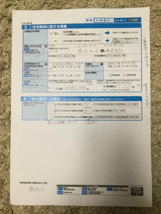 給付申請書記入例3
