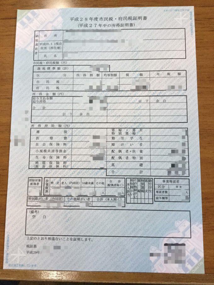 課税証明書