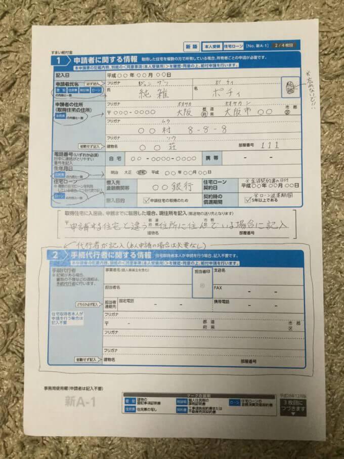 給付申請書記入例2