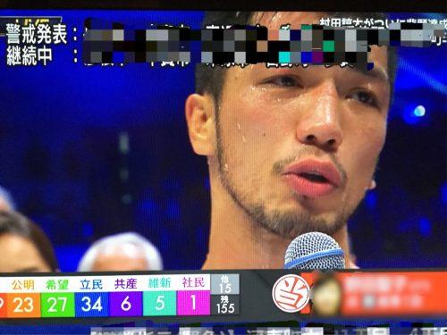 村田選手勝利の泣き顔