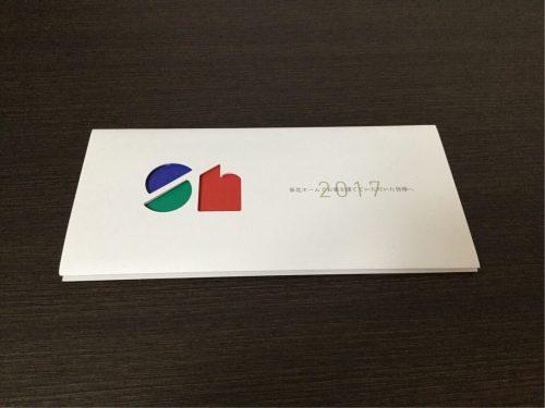 泉北ホームDM1