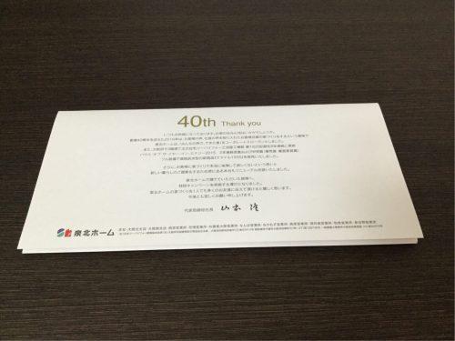 泉北ホームDM3